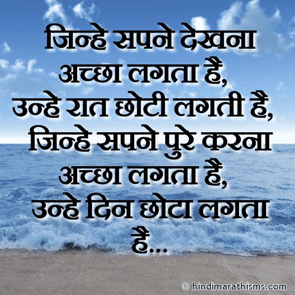 Jinhe Sapne Dekhna Achha Lagta Hai