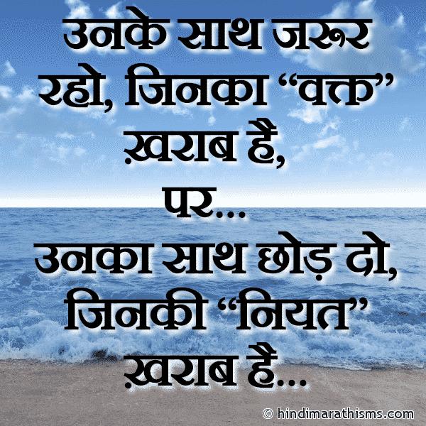 Jinki Niyat Kharab Hai