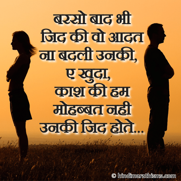Kash Ki Hum Mohabbat Nahi Unki Zeed Hote