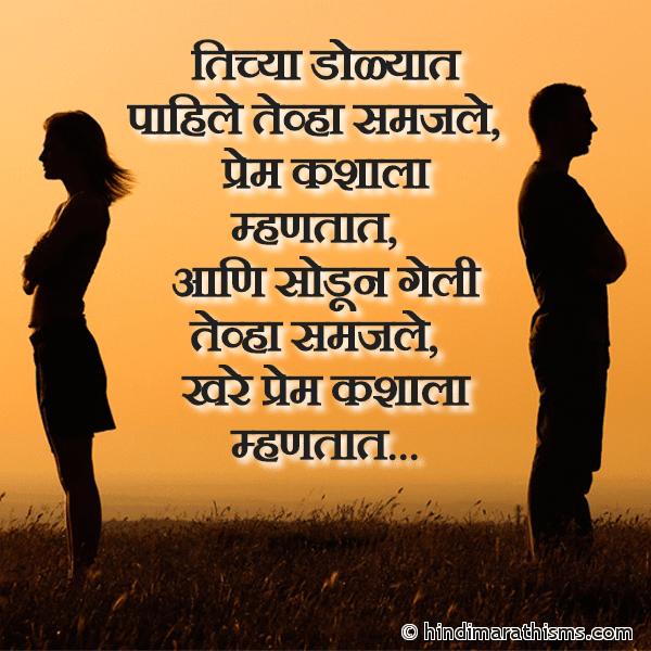 Khare Prem Kashala Mhantat?