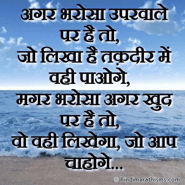 Khud Par Bharosa Hai To