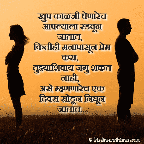 Khup Kalji Ghenarech Aaplyala Radvun Jatat