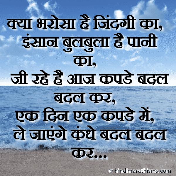 Kya Bharosa Hai Jindagi Ka