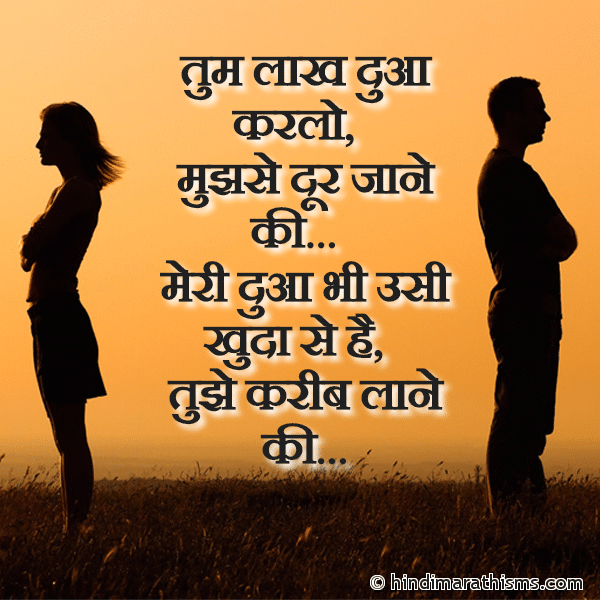 Laakh Dua Karlo Mujhse Dur Jaane Ki