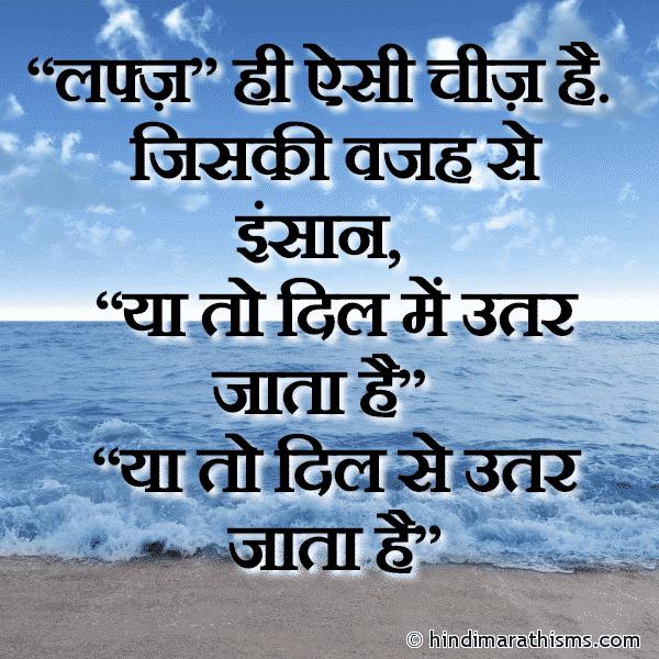 Lafz Status in Hindi