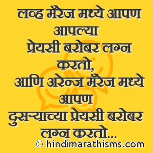 Love & Arrange Marriage Difference Marathi
