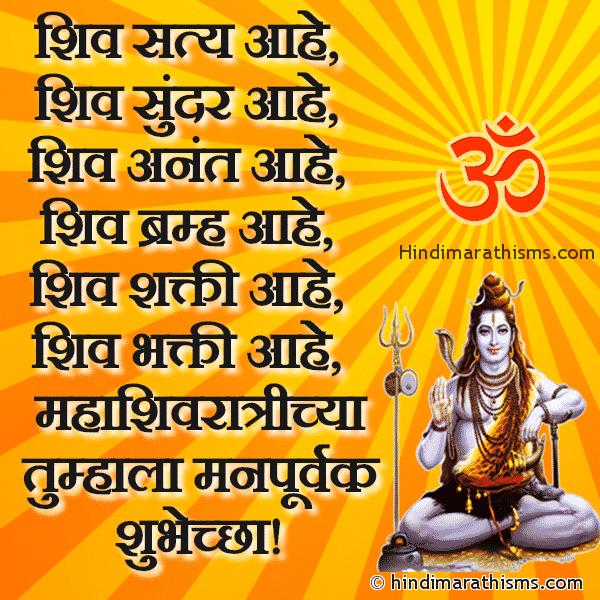 Mahashivratri Status in Marathi