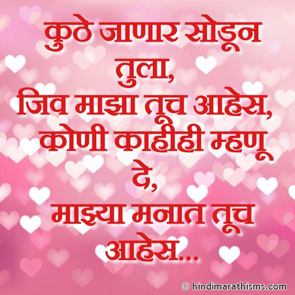Majhya Manat Tuch Aahes