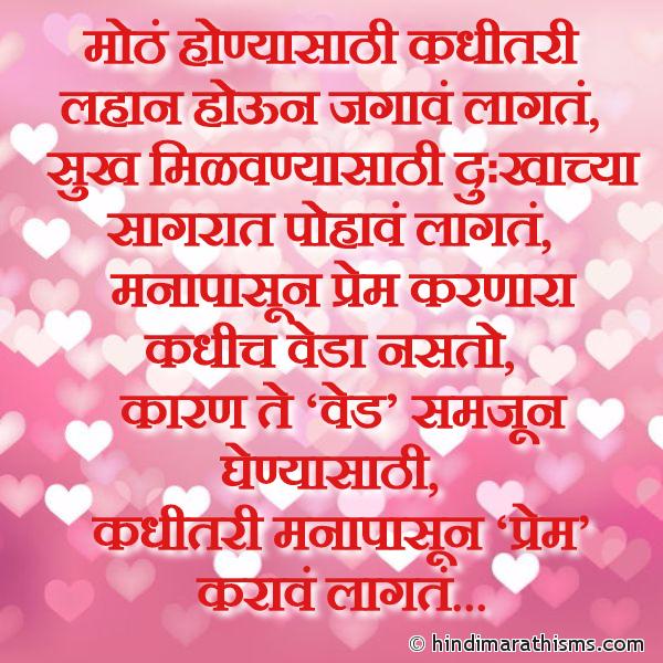 Manapasun Prem Karnara Veda Nasto