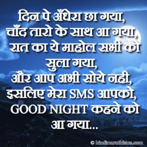 Mera Status Good Night Kehne Aa Gaya