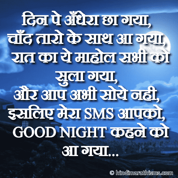 Mera Status Good Night Kehne Aa Gaya
