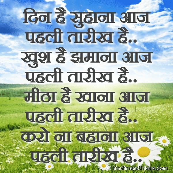 Mitha Hai Khana Aaj Pehli Tarikh Hai Status