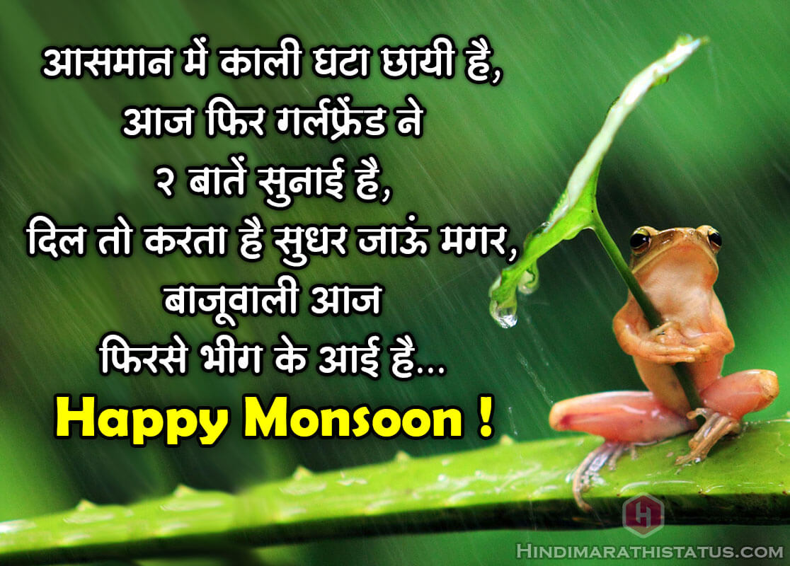 Monsoon Status for Girlfriend