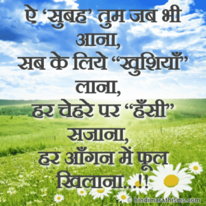 Ae Subah Tum Jab Bhi Aana