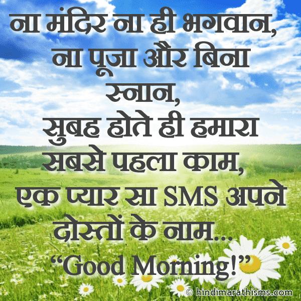 Morning Status Hindi