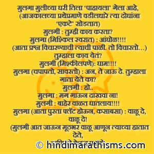 Mulga Mulgi Joke Marathi