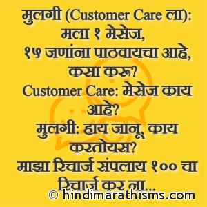Mulgi Customer Care Joke