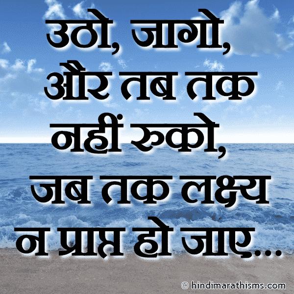 Na Ruko Jabtak Lakshya Na Prapta Ho