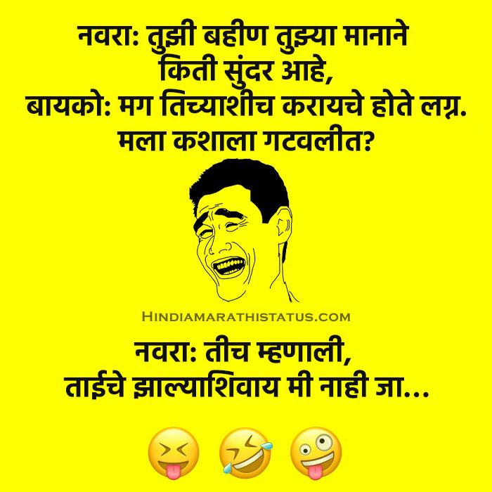 Navra Bayko Aani Sali joke