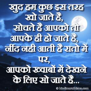 Nind Nahi Aati Hai Status