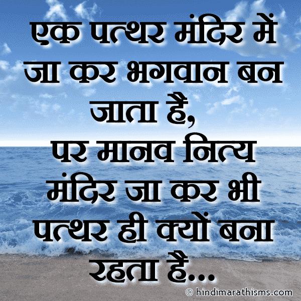 Pathar Aur Bhagwan Status