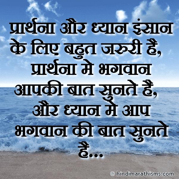 Prarthana Aur Dhyan Jaruri Hai