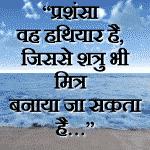 Prashnsa Vah Hathiyar Hai