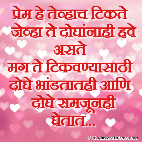 Prem He Tevhach Tikte