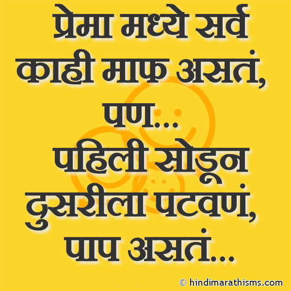 Prema Madhe Sarv Maaf Aste