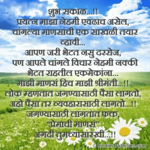 Premachi Manse Marathi Status