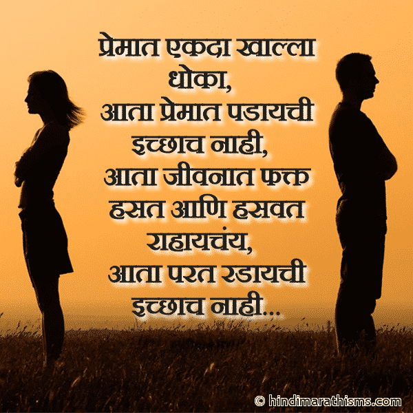 Premat Ekda Khalla Dhoka