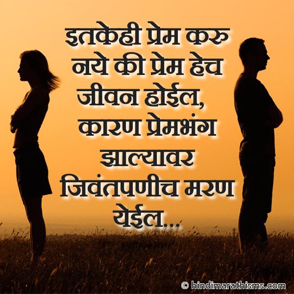 Prembhang Status Marathi