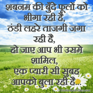Pyaari Si Subah Aap Ko Bhula Rahi Hai