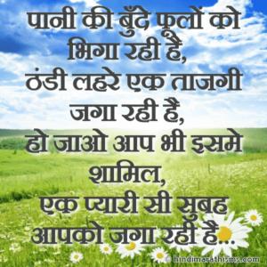 Ek Pyari Si Subah Aapko Jaga Rahi Hai