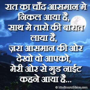 Raat Ka Chand Sms