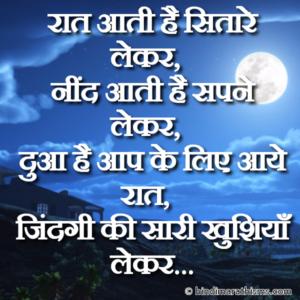 Raat Status Hindi
