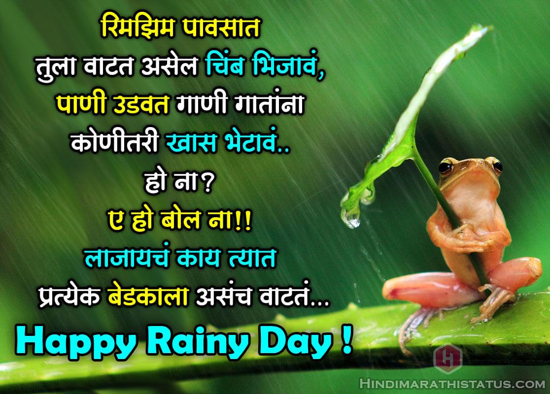 Rain Status in Marathi