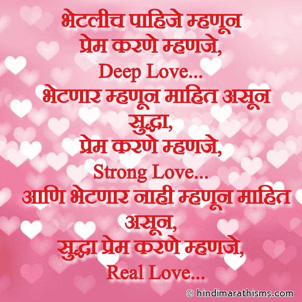 Real Love Marathi Status