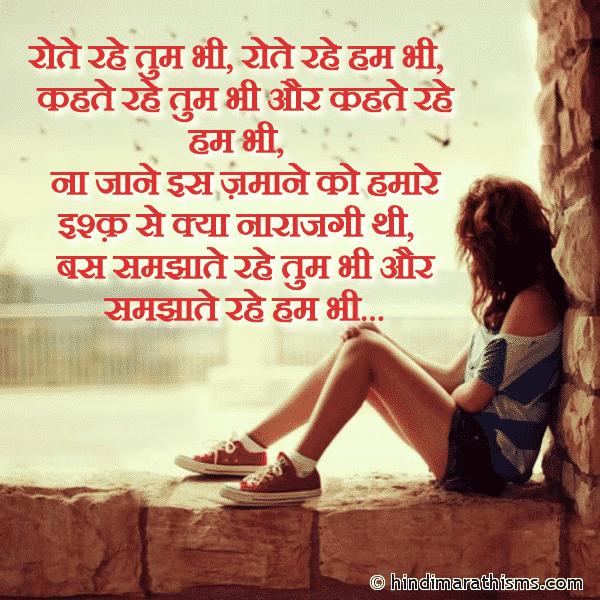 Rote Rahe Tum Bhi Aur Hum Bhi