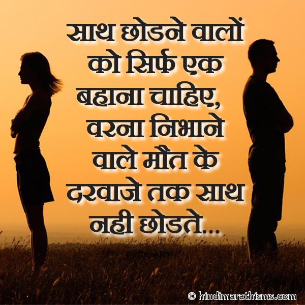 Saath Chodne Walo Ko Ek Bahana Chahiye