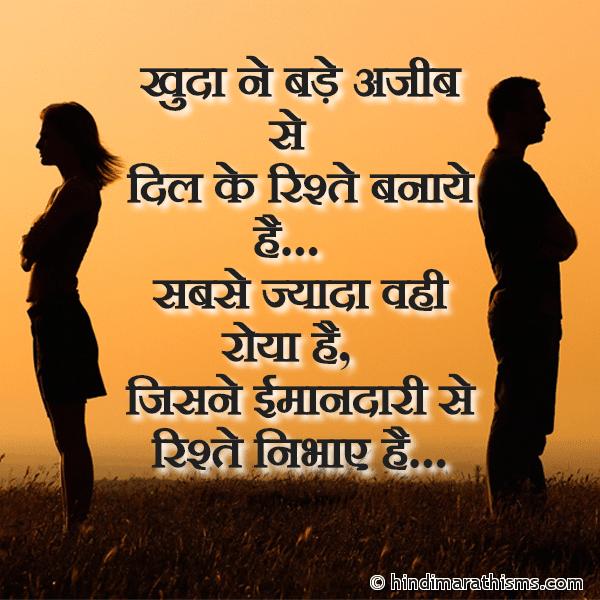 Sabse Jyada Vahi Roya Hai