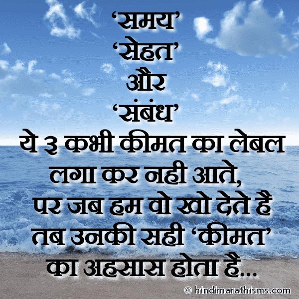 Samay Sehat Aur Sambandh Status Hindi