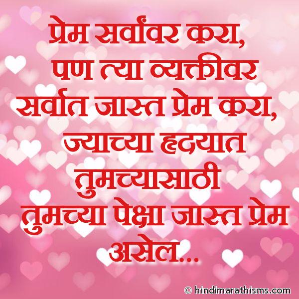 Sarvat Jast Prem Tya Vyakti Var Kara