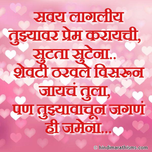 Savay Lagli Aahe Tujhyavar Prem Karaychi