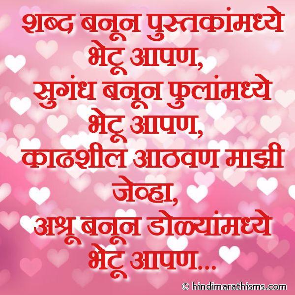 Shabd Banun Pustkanmadhye Bhetu Aapan