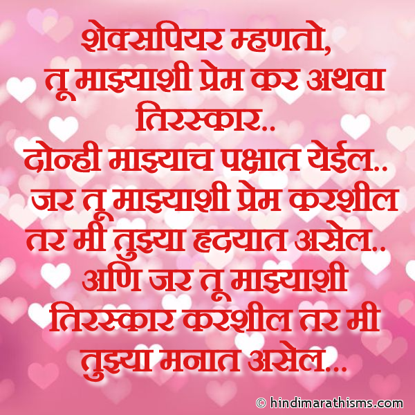 Shakespeare Love Quotes in Marathi