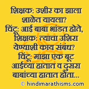Shikshak Ani Chintu Joke