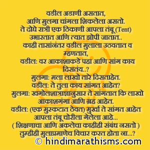 Shikshanacha Ani Aklecha Kahihi Sambandh Nasto
