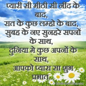 Shubh Prabhat Status Hindi