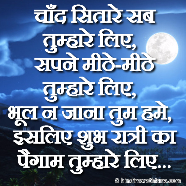 Shubh Ratri Ka Paigam Tumhare Liye